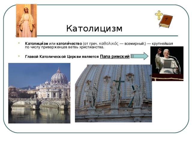 Католицизм
