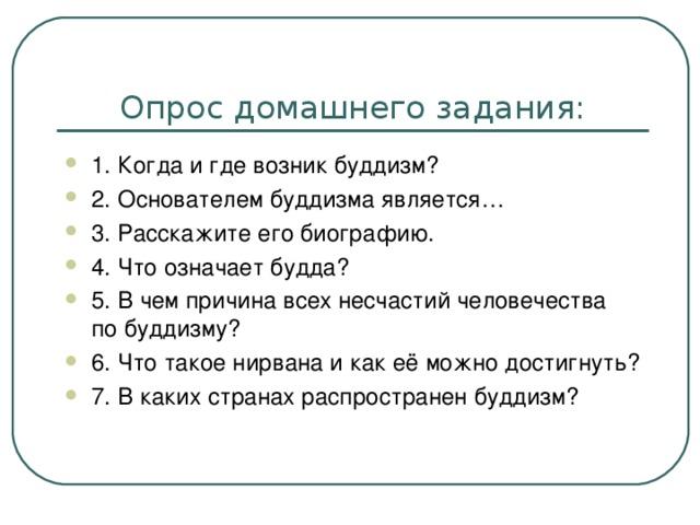 Опрос домашнего задания: