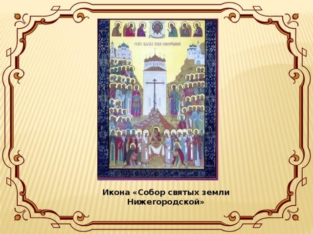 Икона «Собор святых земли Нижегородской»