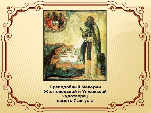 Преподобный Макарий Желтоводский и Унженский чудотворец  память 7 августа