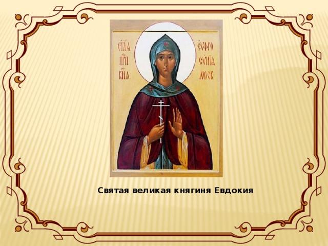 Святая великая княгиня Евдокия