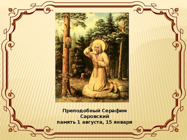 Преподобный Серафим Саровский  память 1 августа, 15 января