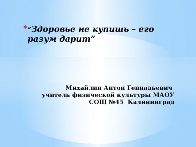 """"""" Здоровье не купишь – его разум дарит"""""""