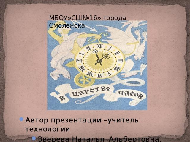 МБОУ»СШ№16» города Смоленска