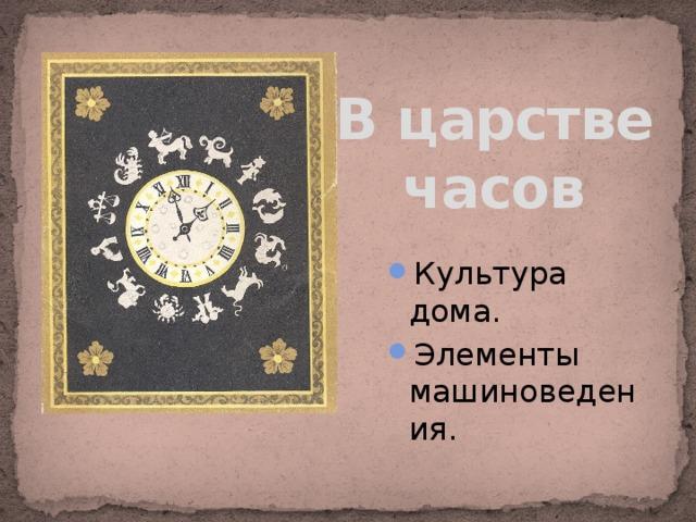 В царстве часов