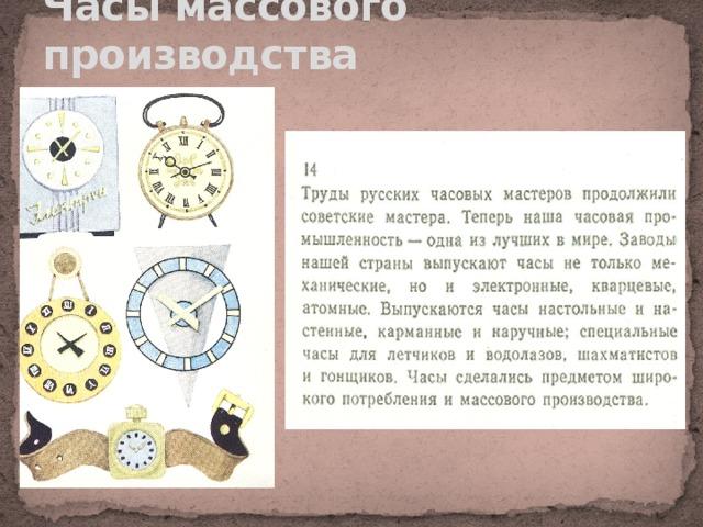 Часы массового производства