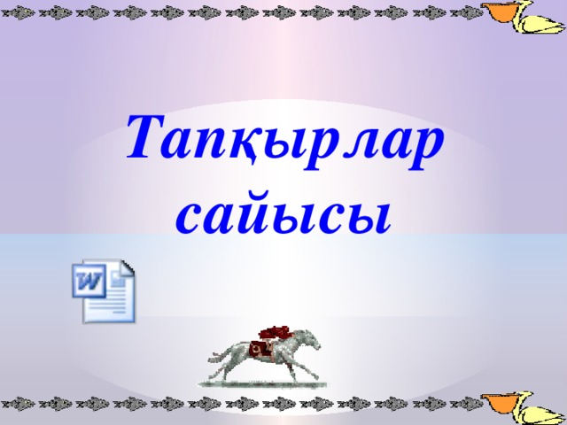 Тапқырлар сайысы