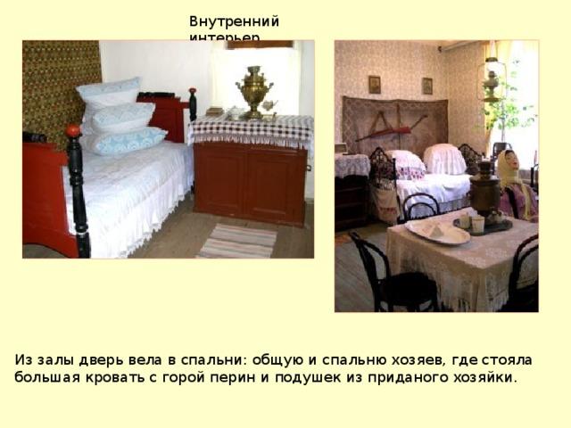 Внутренний интерьер. Из залы дверь вела в спальни: общую и спальню хозяев, где стояла большая кровать с горой перин и подушек из приданого хозяйки.