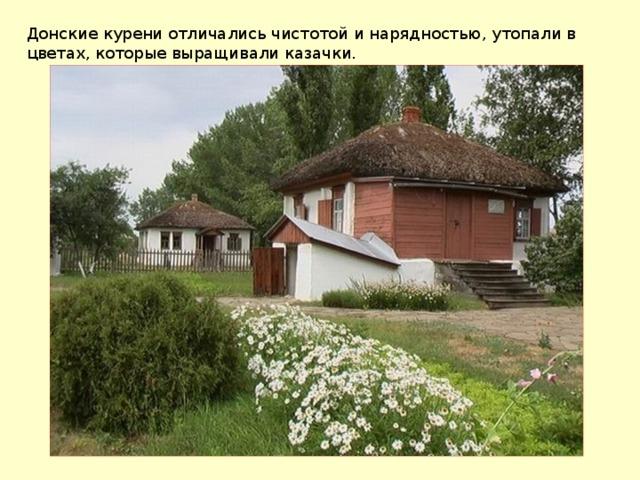 Донские курени отличались чистотой и нарядностью, утопали в цветах, которые выращивали казачки.