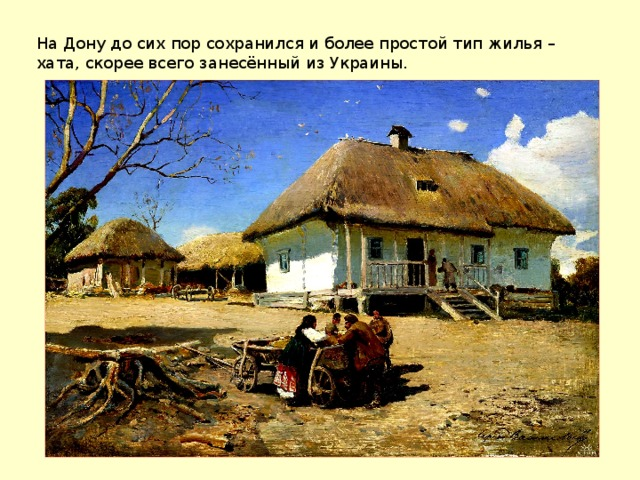 На Дону до сих пор сохранился и более простой тип жилья – хата, скорее всего занесённый из Украины.
