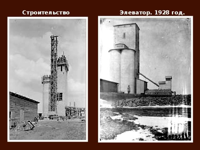 Строительство элеватора. Элеватор. 1928 год.