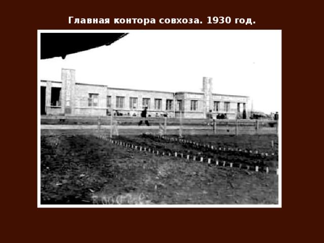 Главная контора совхоза. 1930 год.
