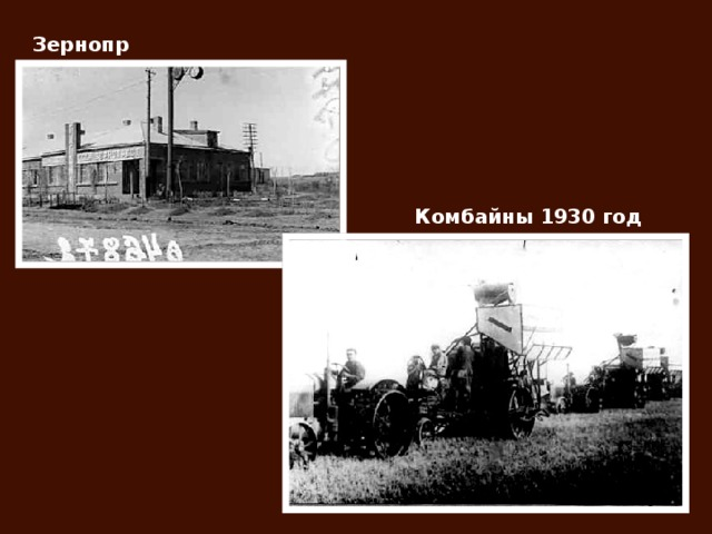 Зернопресс Комбайны 1930 год