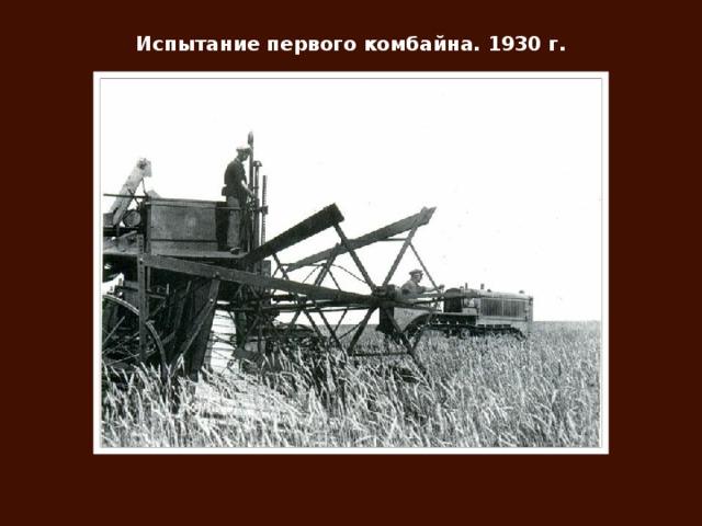 Испытание первого комбайна. 1930 г.