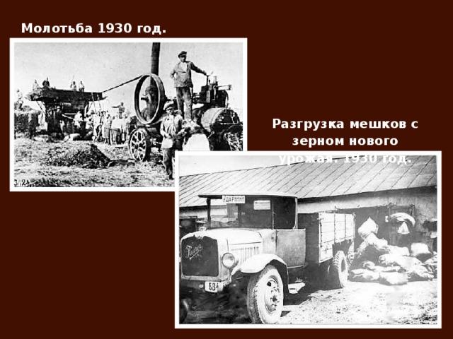 Молотьба 1930 год. Разгрузка мешков с зерном нового урожая. 1930 год.