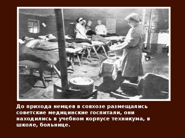 До прихода немцев в совхозе размещались советские медицинские госпитали, они находились в учебном корпусе техникума, в школе, больнице.