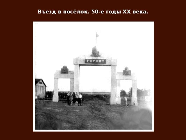 Въезд в посёлок. 50-е годы XX века.