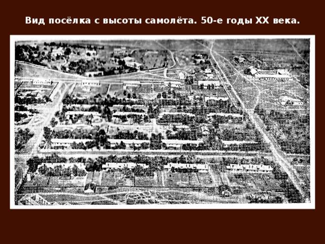 Вид посёлка с высоты самолёта. 50-е годы XX века.