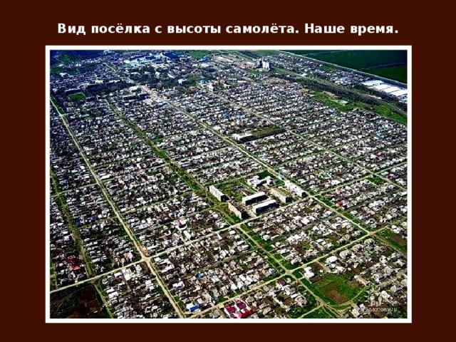 Вид посёлка с высоты самолёта. Наше время.