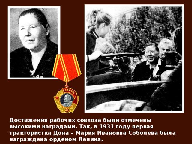 Достижения рабочих совхоза были отмечены высокими наградами. Так, в 1931 году первая трактористка Дона – Мария Ивановна Соболева была награждена орденом Ленина.