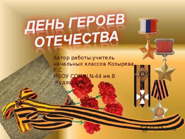 Автор работы:учитель начальных классов Козырева Р.С МБОУ СОМШ №44 им.В .Кудзоева