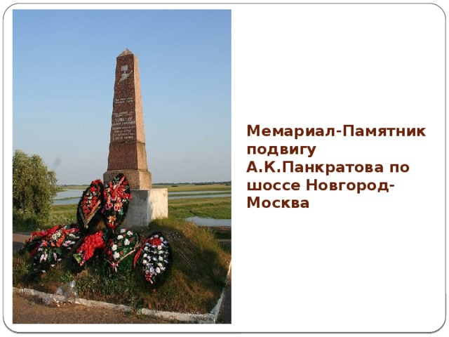 Мемариал-Памятник подвигу А.К.Панкратова по шоссе Новгород-Москва