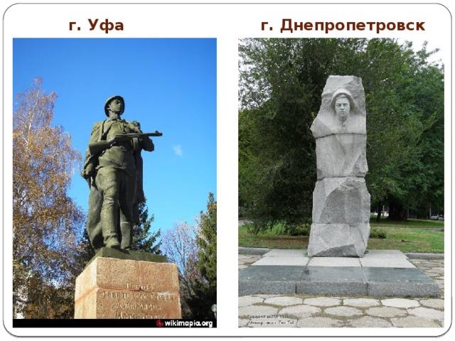 г. Уфа г. Днепропетровск