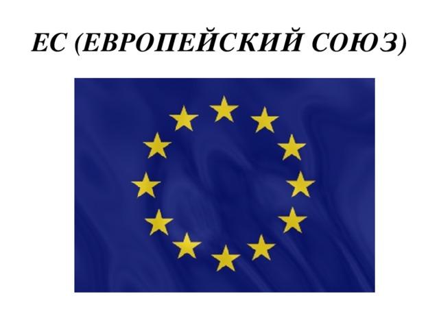 ЕС (ЕВРОПЕЙСКИЙ СОЮЗ)