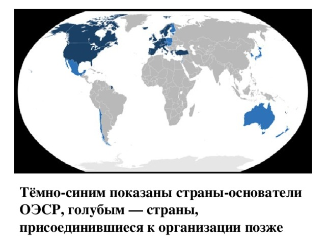 Тёмно-синим показаны страны-основатели ОЭСР, голубым — страны, присоединившиеся к организации позже