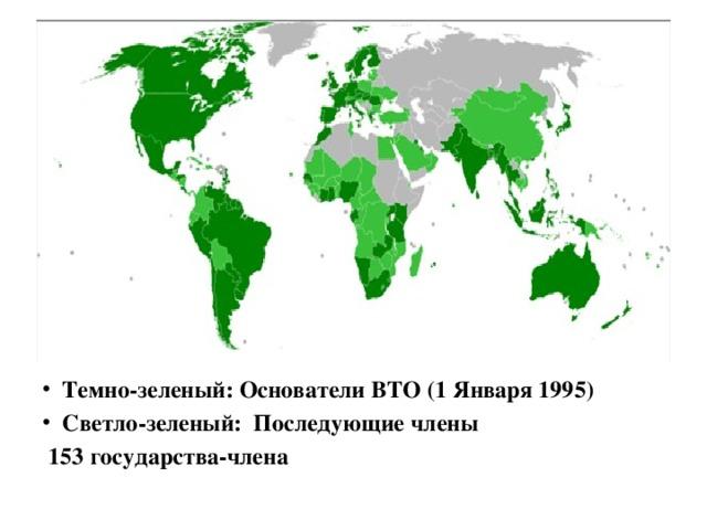 Темно-зеленый: Основатели ВТО (1 Января 1995) Светло-зеленый: Последующие члены