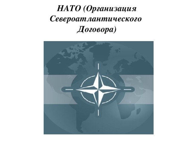 НАТО (Организация Североатлантического  Договора)