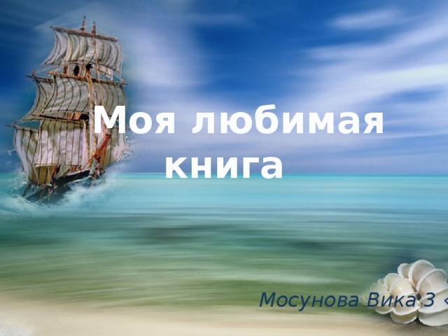 Моя любимая книга Мосунова Вика 3 «Б»