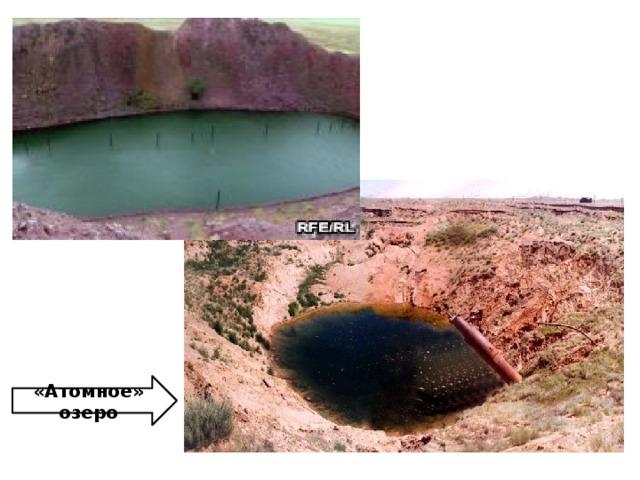 «Атомное» озеро