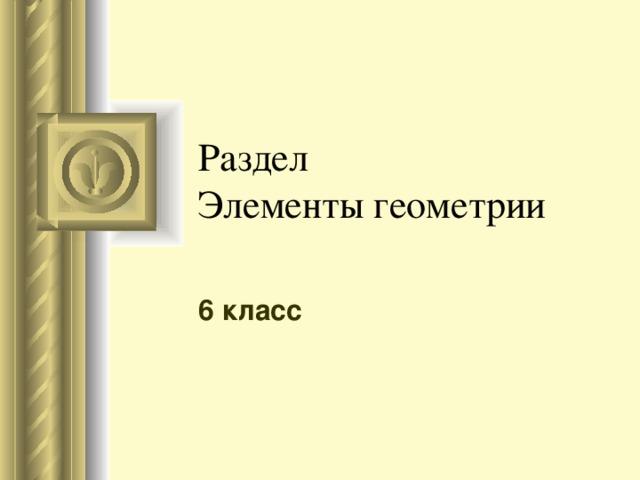 Раздел  Элементы геометрии 6 класс