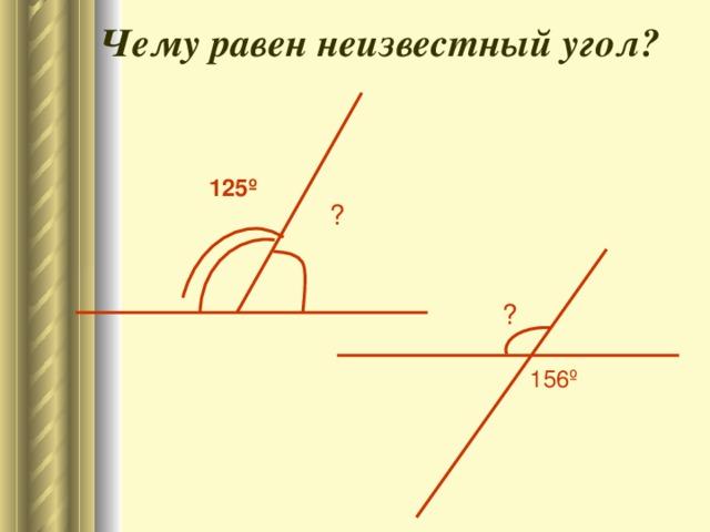 Чему равен неизвестный угол? 125 º ? ? 156 º