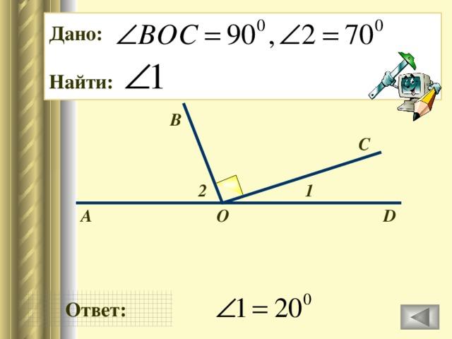 Дано:  Найти: B C 1 2 O D A Ответ: