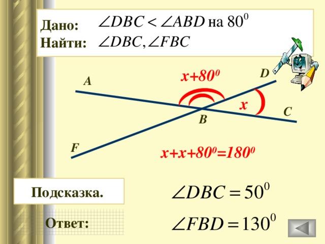 Дано: Найти: x+80 0 D А х C В F х+х+80 0 =180 0 Подсказка. Ответ: