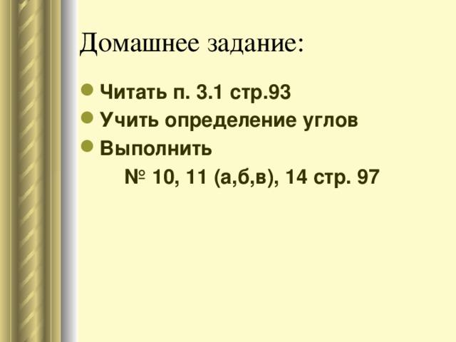 Домашнее задание: Читать п. 3.1 стр.93 Учить определение углов Выполнить № 10, 11 (а,б,в), 14 стр. 97