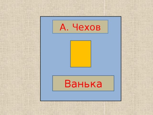 А А. Чехов Ванька