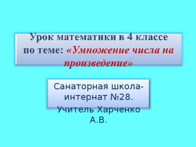 Санаторная школа-интернат №28. Учитель Харченко А.В.