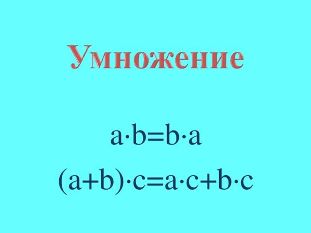 Расположите числа в порядке возрастания и расшифруйте слово  ж н н е е и у м о 760 12168 8670 7809  3544 1007 530 758 520 о ж е н и е н м у