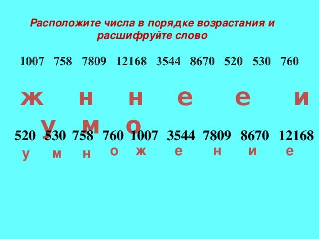 Какое число больше 7 на 1 000? Уменьшите 800 на 42. Число 78 увеличьте в 100 раз и к полученному результату прибавьте 9. Чему равна сумма чисел 12 000 и 168? Число 3 444 увеличьте на 1 сотню. Число 867 увеличьте в 10 раз. Запишите число, в котором ровно 52 десятка. Предыдущее число увеличьте на 1 десяток. Число 76 000 уменьшите в 100 раз.