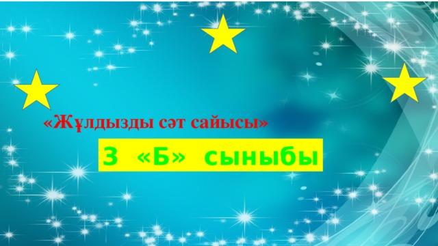 «Жұлдызды сәт сайысы» 3 «Б» сыныбы