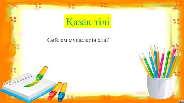 Қазақ тілі Сөйлем мүшелерін ата?