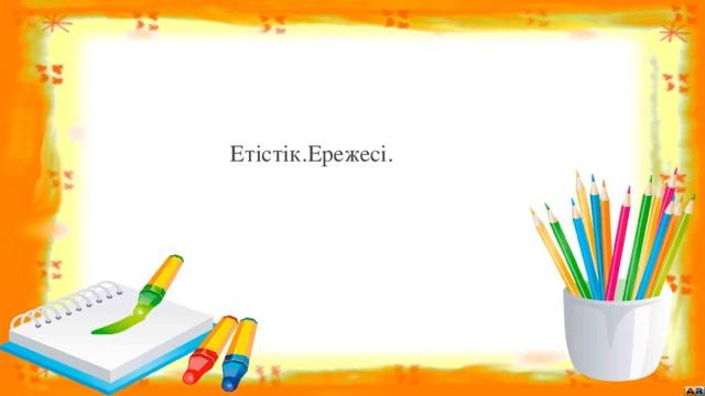 Етістік.Ережесі.
