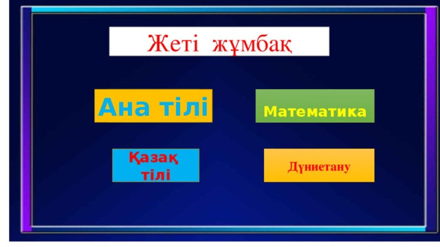 Жеті жұмбақ  Ана тілі Математика Қазақ тілі Дүниетану