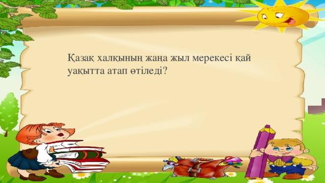 Қазақ халқының жаңа жыл мерекесі қай уақытта атап өтіледі?