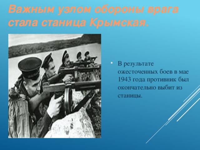 Важным узлом обороны врага стала станица Крымская.