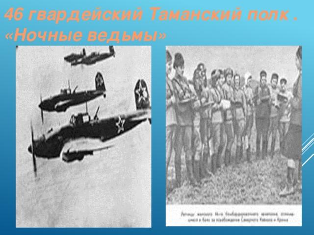 46 гвардейский Таманский полк . «Ночные ведьмы»