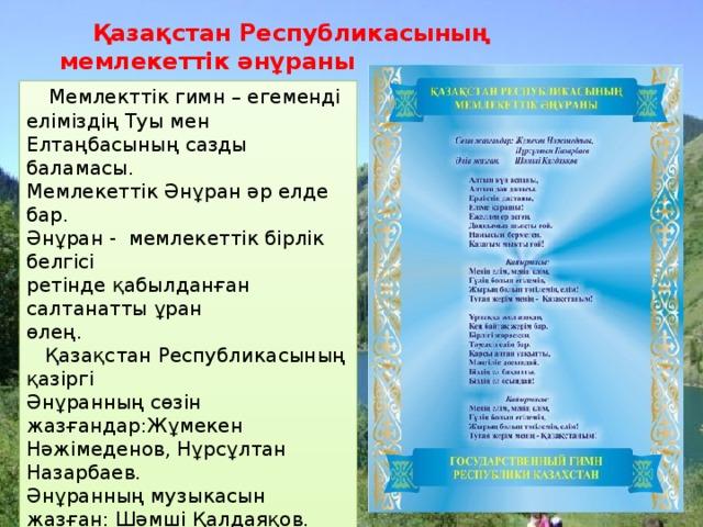 Картинка гимн казахстана